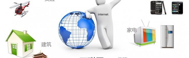 物联网构建智慧城市 智能家居彰显科技魅力